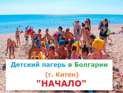 detskiy-lager-v-bolgarii-2019