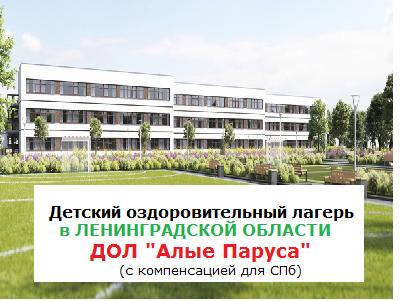 lager-v-leningradskoy-oblasti-alye-parusa-2019